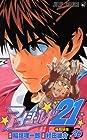 アイシールド21 第26巻 2007年09月04日発売