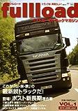 ベストカーのトラックマガジン fullload (別冊ベストカー)