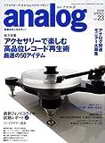 analog (アナログ) 2009年 04月号 [雑誌]