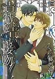 貴族の青い接吻 (花音コミックス)