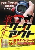 【ラスト1ハロン】の馬券術 激走!! ワークアウト