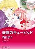 薔薇のキューピッド (ハーレクインコミックス)