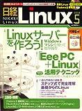 日経 Linux (リナックス) 2008年 05月号 [雑誌]