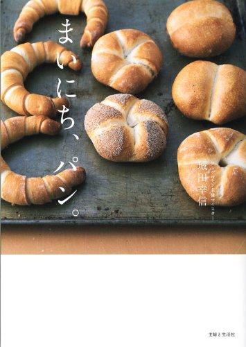 まいにち、パン。