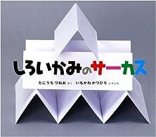 しろいかみのサーカス (幼児絵本ふしぎなたねシリーズ)
