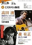 こだわり人物伝 2010年2-3月 (NHK知る楽/水)