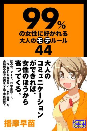 Amazon.co.jp: 99%の女性に好かれる大人のモテルール44 スマートブックス 電子書籍: 播摩 早苗: Kindleストア