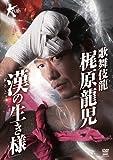歌舞伎龍 梶原龍児[DVD]