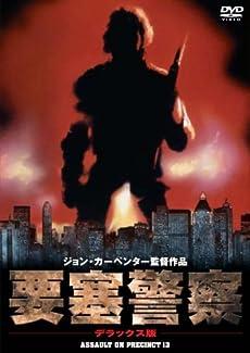 要塞警察 デラックス版 [DVD]