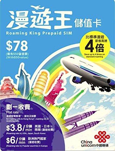プリペイド ローミング SIMカード 世界 35カ国 対応 ローミング キング SIMカード 香港 China Unicom