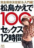 松島かえで100セックス 12時間 [DVD]