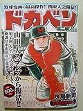 ドカベン 高二編 8 (秋田トップコミックスW)