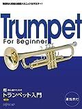 超・初心者のための トランペット入門 新版 <はじめての管楽器入門シリーズ> 無理なく初級の基礎テクニックをマスター!