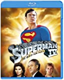 スーパーマンIV 最強の敵 [Blu-ray]