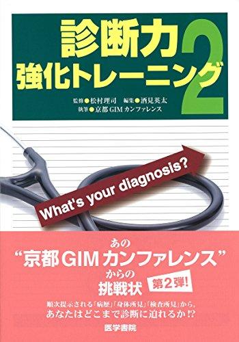 診断力強化トレーニング2 What's your diagnosis?