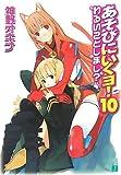 あそびにいくヨ! 10 (10) (MF文庫 J か 3-11)