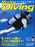 Marine Diving (マリンダイビング) 2010年 09月号 [雑誌]