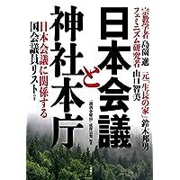 『週刊金曜日』成澤 宗男編 (著) 新品:   ¥ 1,080 ポイント:10pt (1%)2点の新品/中古品を見る: ¥ 1,080より