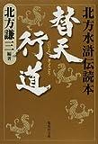 替天行道-北方水滸伝読本 (集英社文庫 (き3-63))