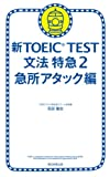 新TOEIC TEST 文法特急2 急所アタック編
