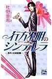 行方不明のシンデレラ-デパートの女神II- (白泉社レディース・コミックス)