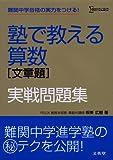 塾で教える算数 文章題 実戦問題集 (シグマベスト)