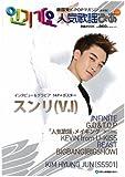 韓国K-POPマガジン日本版 人気歌謡ぴあ Vol.6 (ぴあMOOK)