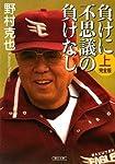 負けに不思議の負けなし〈完全版〉 上 (朝日文庫)
