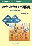 ショウジョウバエの再発見―基礎遺伝学への誘い (新・生命科学ライブラリ―生物再発見)