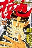 哲也~雀聖と呼ばれた男~(27) (少年マガジンコミックス)
