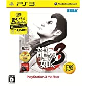 龍が如く3 PlayStation 3 the Best