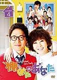 棚ぼたのあなた DVD-BOX4[DVD]