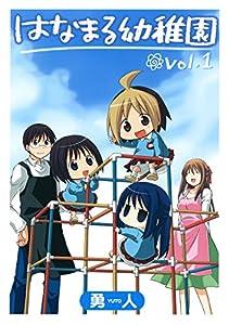 はなまる幼稚園1巻 (デジタル版ヤングガンガンコミックス)