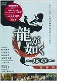 龍が如く~序章~ [DVD] (商品イメージ)