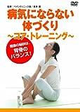 病気にならない体づくり ~コア・トレーニング~ [DVD]