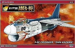 クリエーターワークスシリーズ エリア88 F-8E クルーセイダー 風間 真 1/48スケール プラモデル 64739