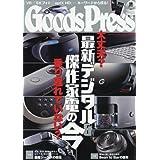 Goods Press