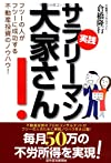 実践サラリーマン大家さん!—フツーの人がフツーに成功する不動産投資のノウハウ! (QP books)