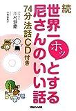 img - for Sekaiichi hottosuru amasan no ii hanashi. zoku book / textbook / text book
