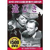 逢びき [DVD]