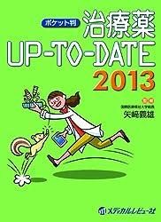 ポケット判 治療薬UP-TO-DATE 2013年版