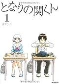 「となりの関くん」ニコ生特番に下野紘&花澤香菜が揃って登場