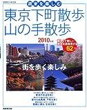 週末を楽しむ東京下町散歩・山の手散歩 2010年版 (SEIBIDO MOOK)