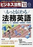 ビジネス法務 2016年 10 月号 [雑誌]