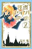 怪盗セイント・テール新装版(2) (KCデラックス)