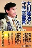 大川隆法の守護霊霊言