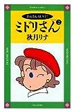 ミドリさん (2) (バンブーコミックス 4コマセレクション)