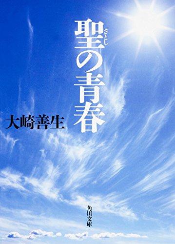 聖の青春 (角川文庫)
