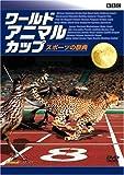 BBC ワールド・アニマル・カップ ~スポーツの祭典 [DVD]