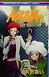 NANA 17 (りぼんマスコットコミックス クッキー)